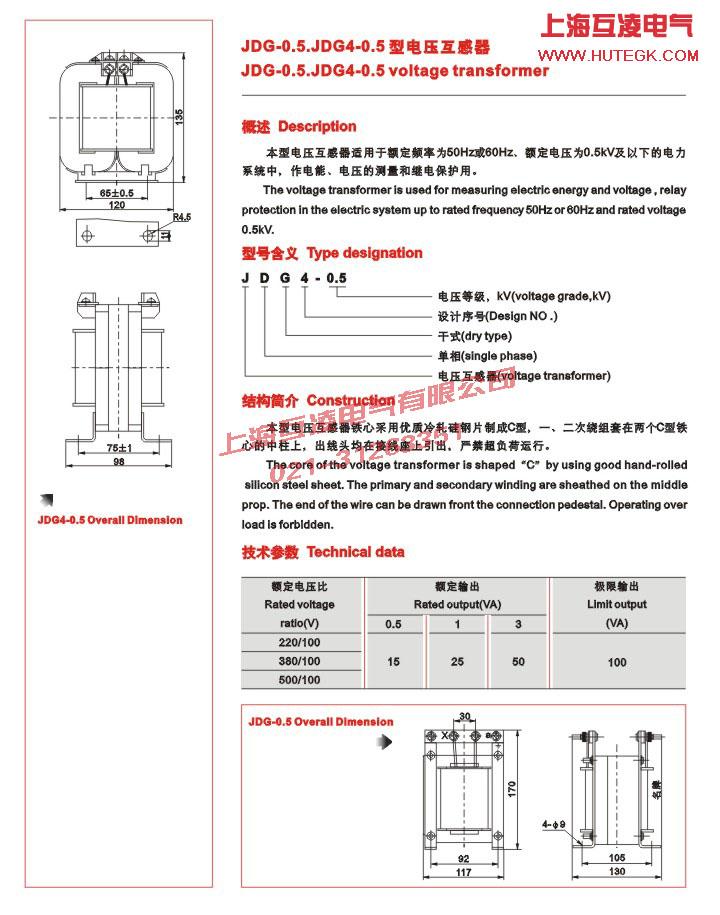 jdg4-0.5电压互感器接线图