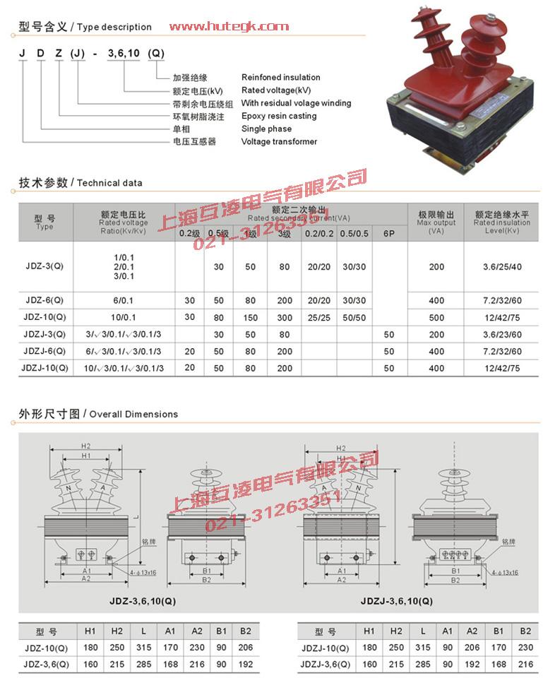【jdj-10电压互感器10kv电压互感器价格
