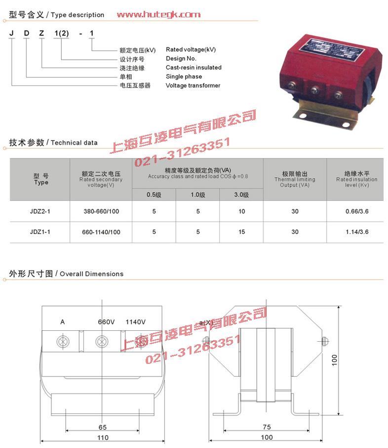 jdz1-1电压互感器 型号:jdz1-1声明:本页 jdz1-1电压互感器的接线图