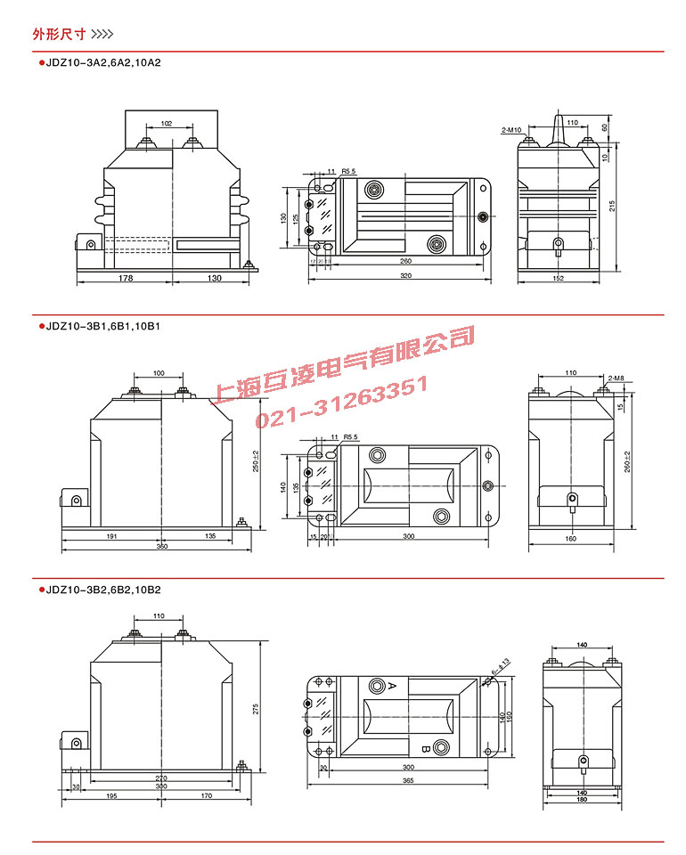 jdz10-10q电压互感器外形尺寸