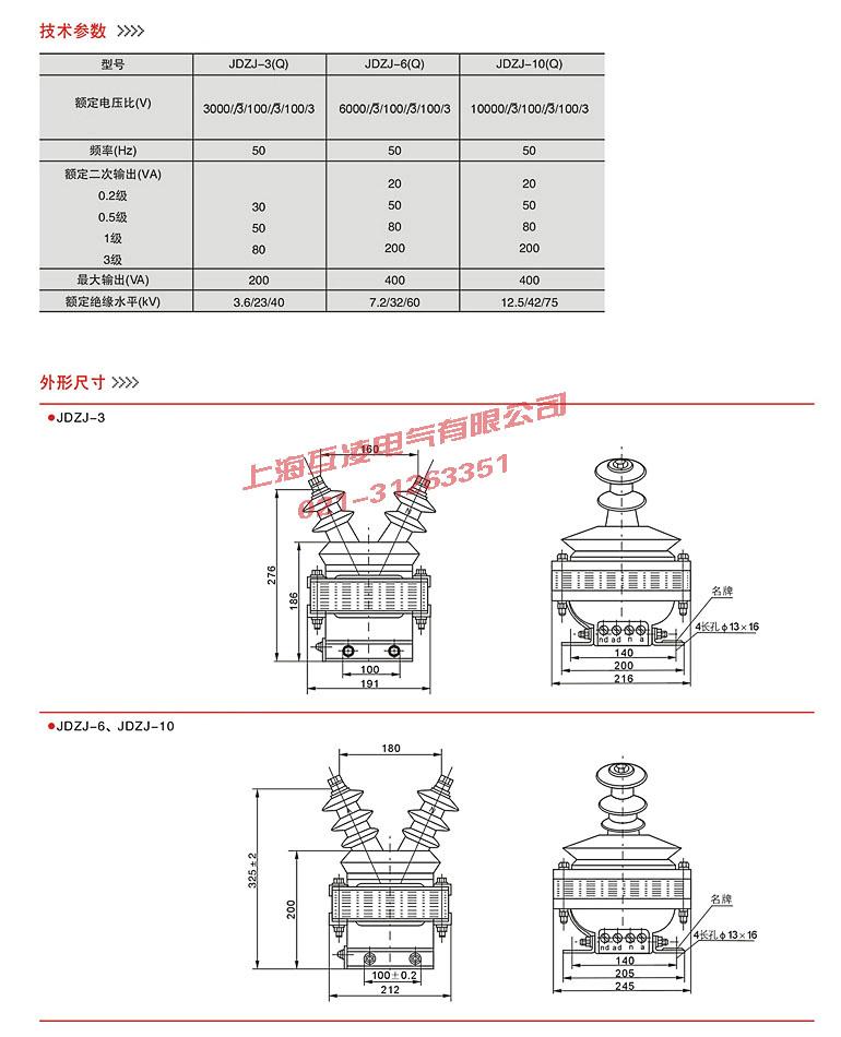 jdzj-10电压互感器的接线图