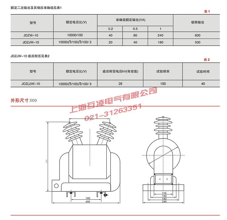 电压互感器的接线应保证其正确性