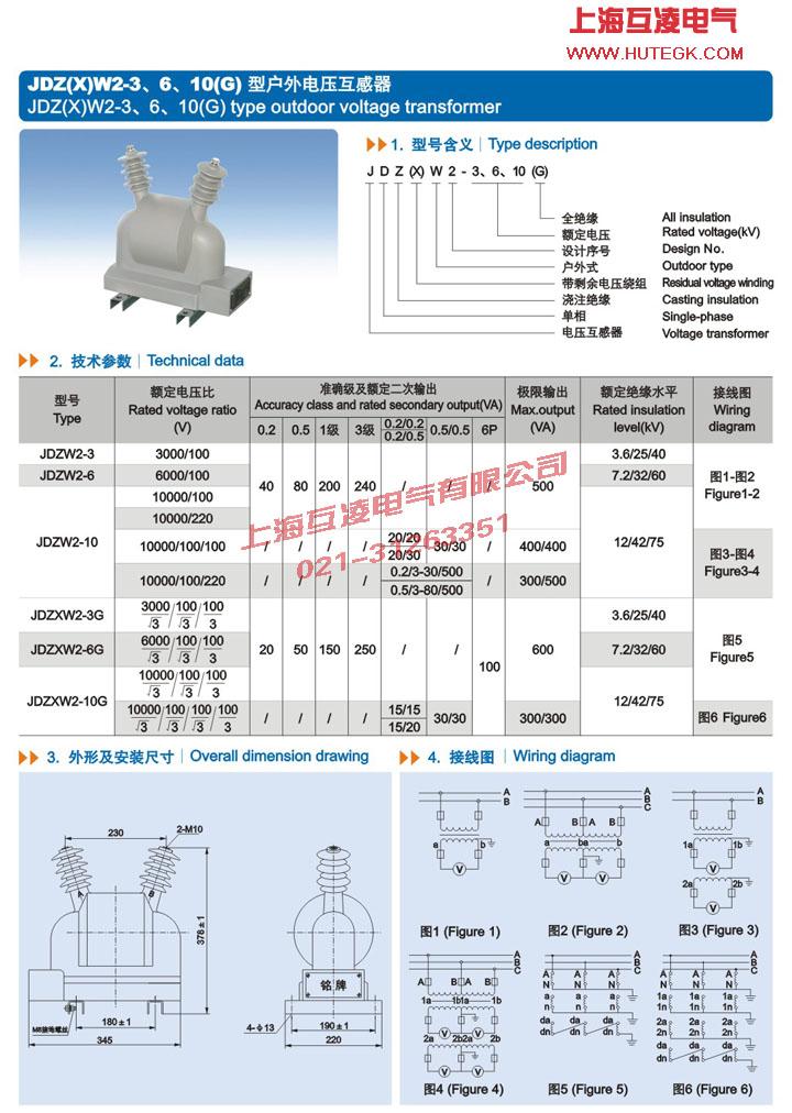 电压互感器的接线应保证其正确性,一次绕组和被测电路并联,二次绕组应