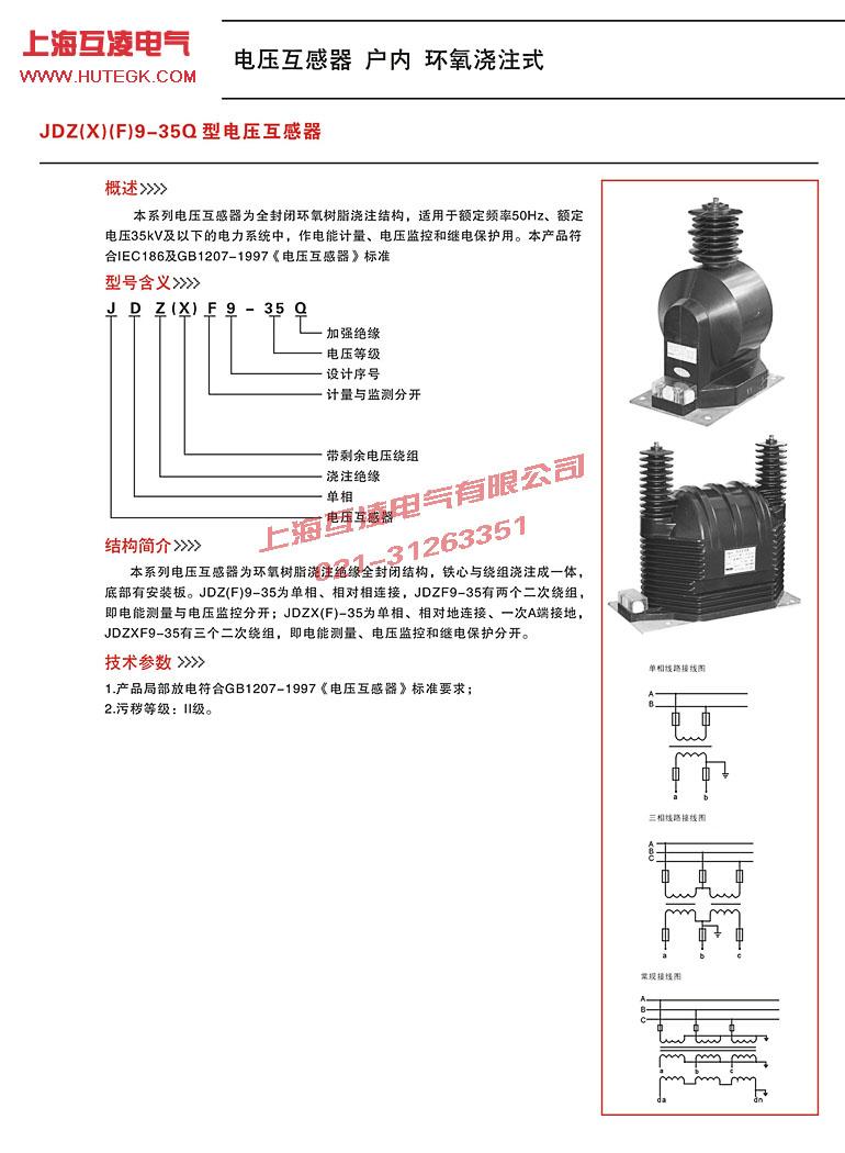jdzx9-35电压互感器接线图