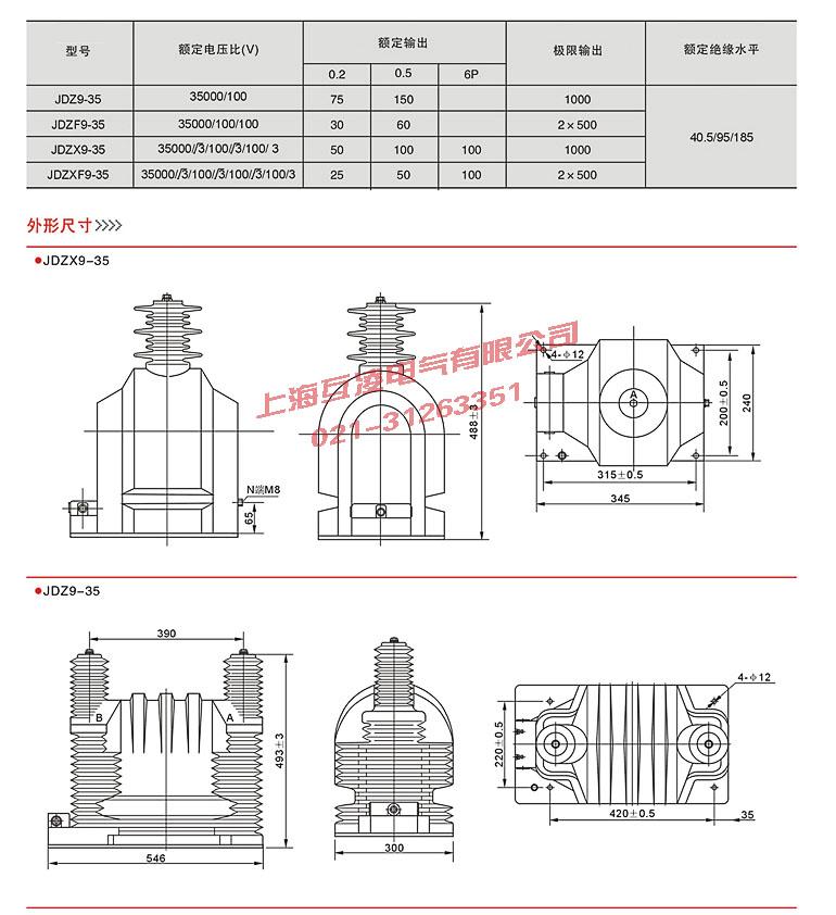 jdzx9-35电压互感器接线图2