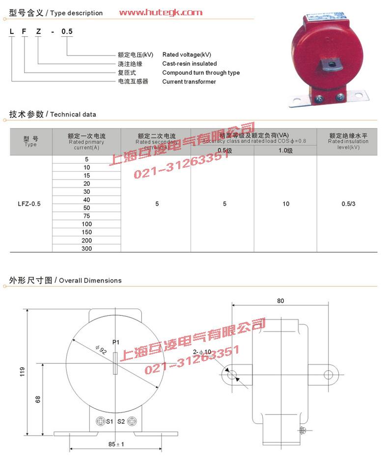lfz-0.5电流互感器接线图