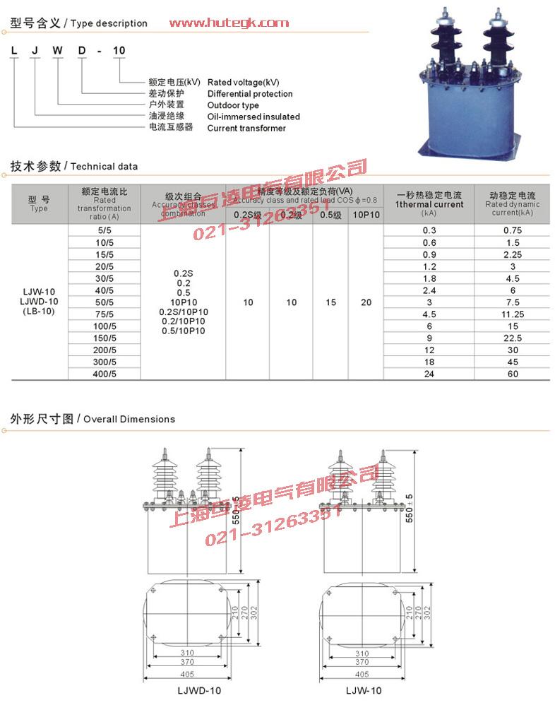 ljwd-10电流互感器的接线图