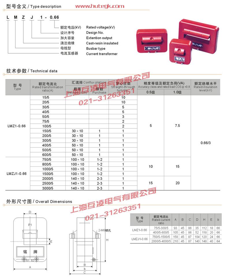 LMZJ1-0.66电流互感器尺寸图