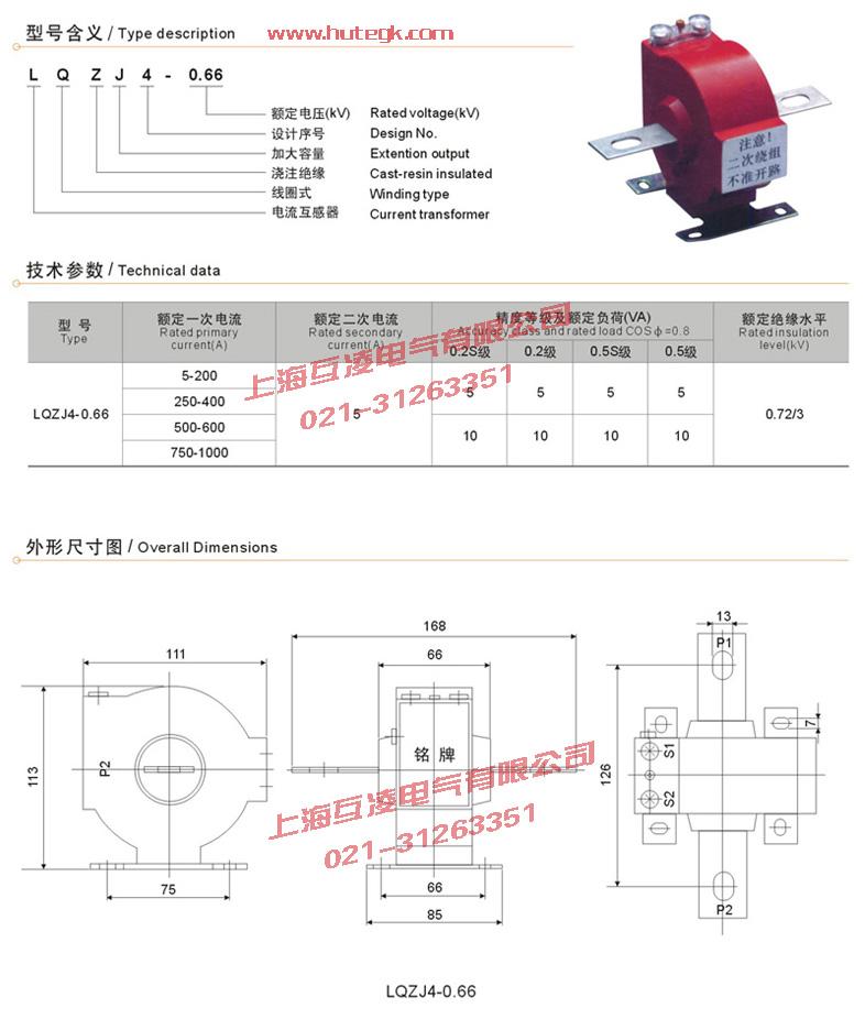 lqzj4-0.66电流互感器型号含义