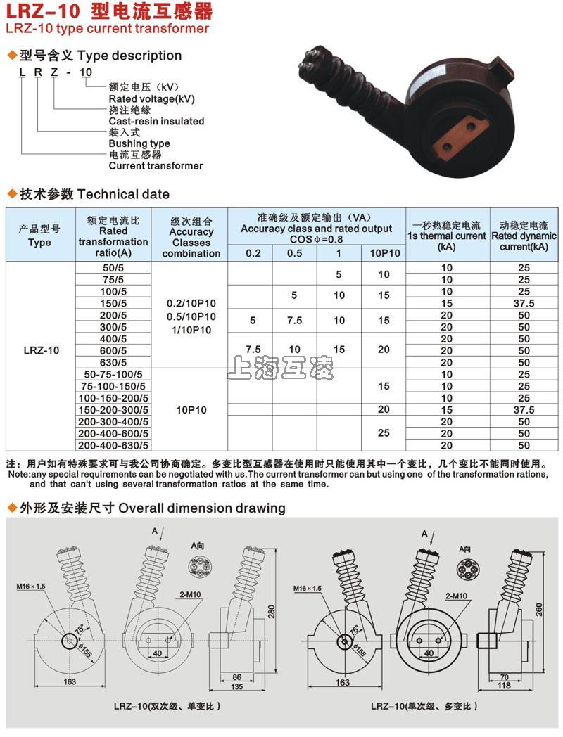 LRZ-10电流互感器尺寸图