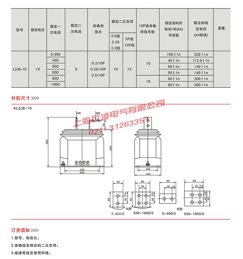 lzj8-10q电流互感器的接线