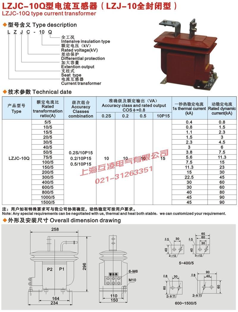 LZJC-10电流互感器安装尺寸图