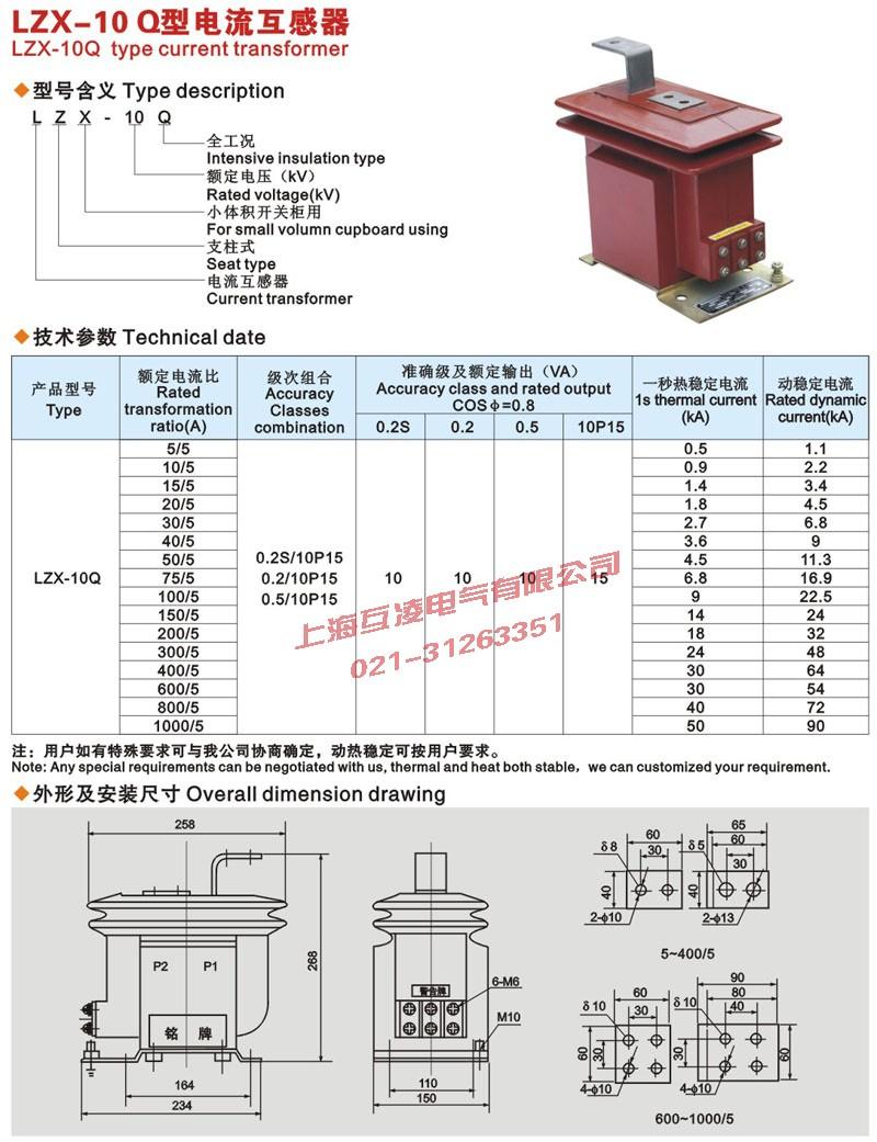 LZX8-10Q电流互感器接线图