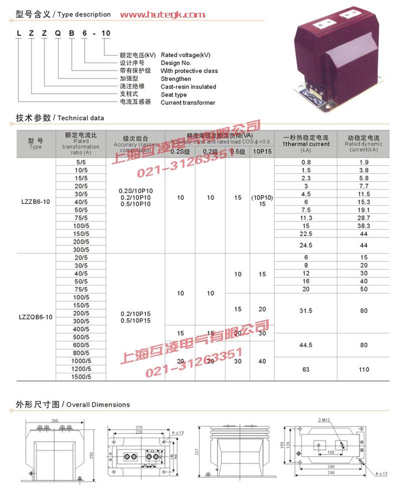 LZZB6-10Q电流互感器图纸