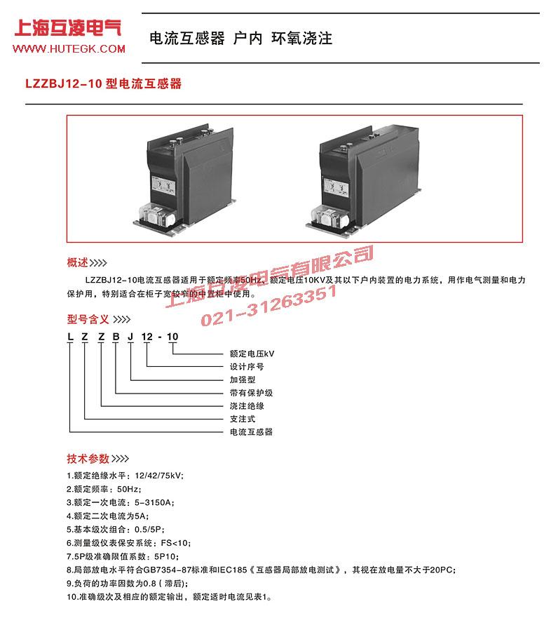 lzzbj12-10电流互感器图纸