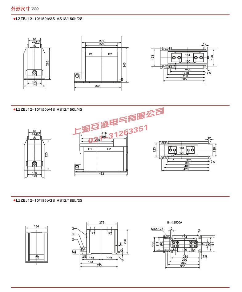 lzzbj12-10c的安装尺寸图