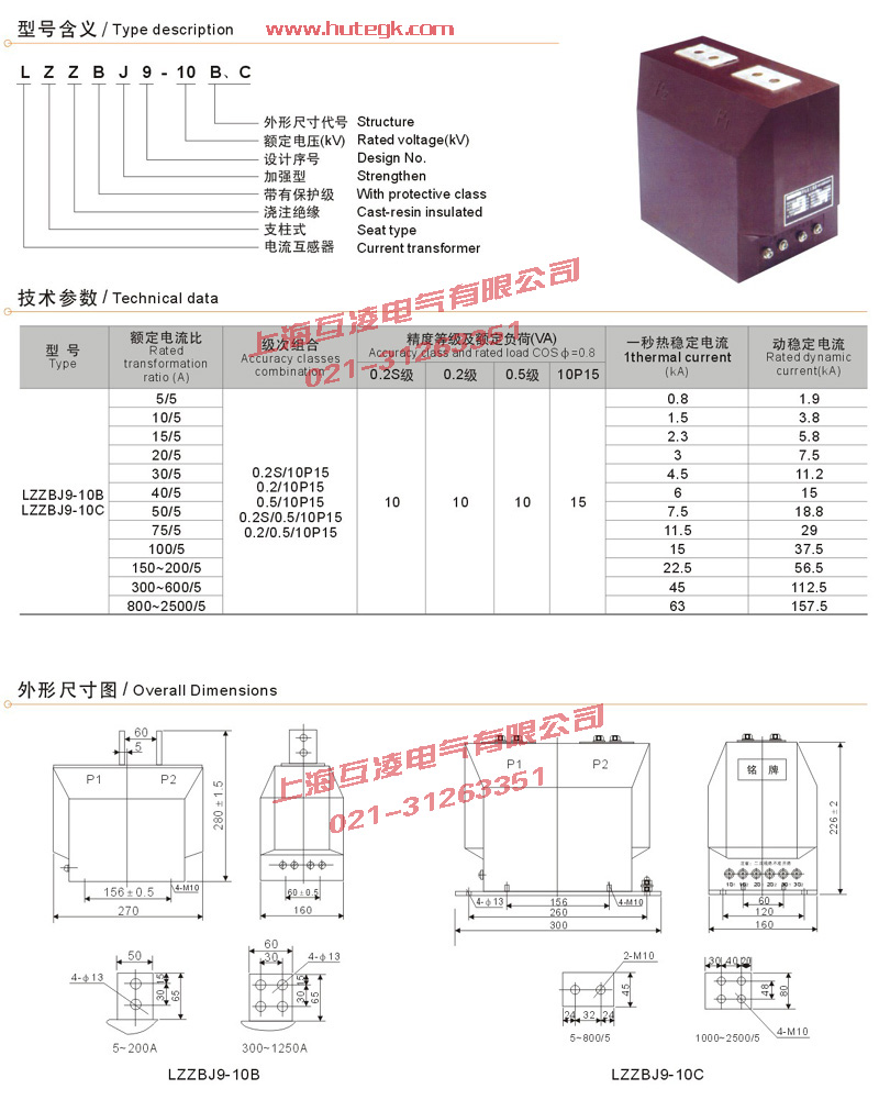 lzzbj9-10电流互感器接线图