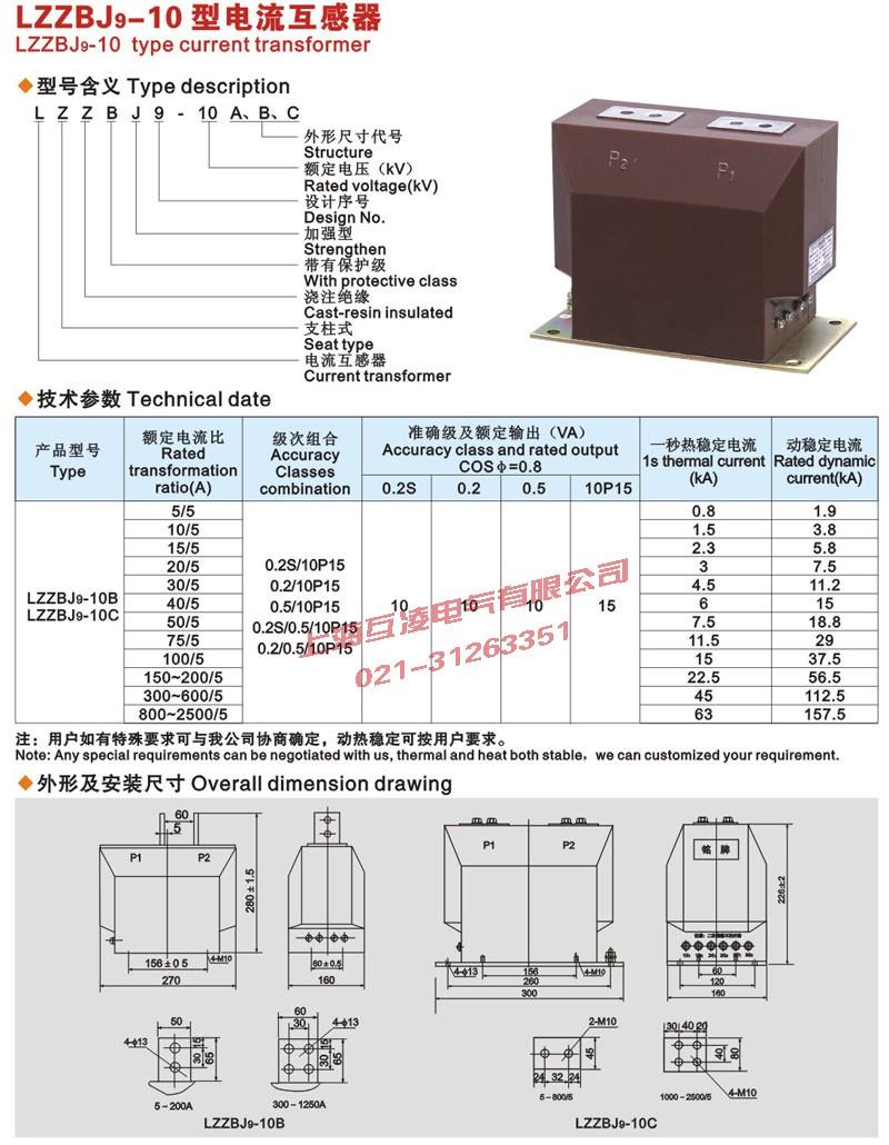 LZZBJ9-10C2电流互感器外形尺寸接线图