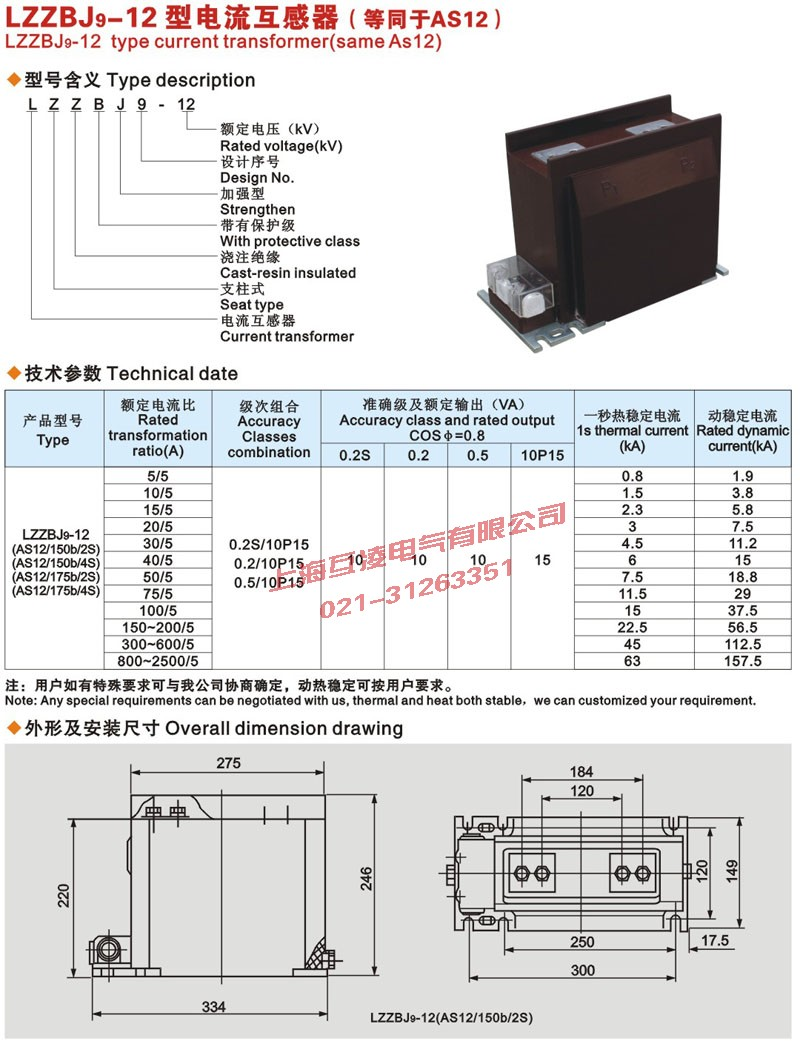外形尺寸图及安装尺寸图原理图纸电流互感器LZZBJ9-12