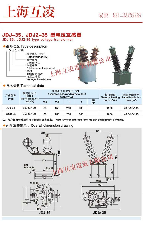 电压互感器jdj2-35接线图