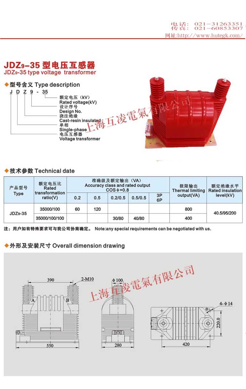 jdz9-35q电压互感器接线图