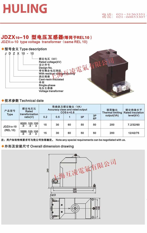 电压互感器JDZX10-10为全封闭结构,绕组为环氧树脂全真空浇注全绝 缘结构。铁芯采用优质硅钢片卷绕而成。互感器绝缘靠环氧树脂。产品体积小、重量轻,安装仅占有 限空间。所有绕组完全浇注在环氧树脂中,具有优良的绝缘性能耐冲击和机械压力,并可以保护绕 组不受潮。一次绕组引出线端子的标志为A,N;二次绕组引出线测量级端子的标志为a, n,保护级 端子的标志为da,do均在浇注体上清晰标注.在夹件上的接地标志旁有接地螺栓供接地用,下部支 架供安装用。整体结构紧凑,使用方便。JDZX10-3,6、10互感器的连接
