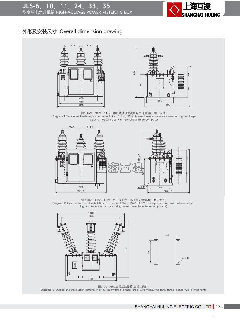 【高压计量箱jls-10】上海高压计量箱jls-10价格