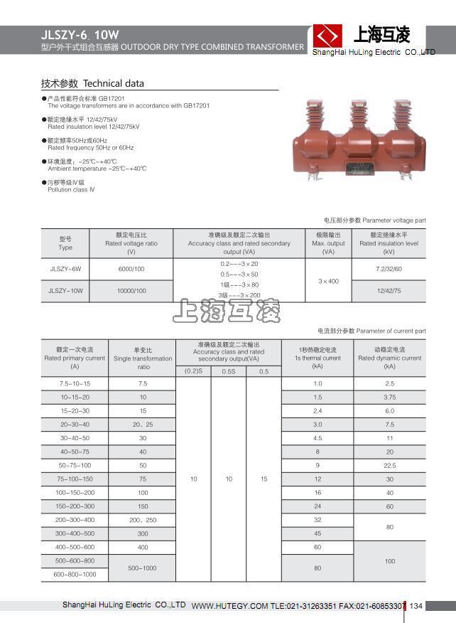 适用范围 BH-0.66电流互感器为户内型,塑料外壳,全封闭产品。适用于额定频率50HZ或60HZ、额定电压为0.66KV及以下的电力系统中作电能计量、电流监测和保护用。产品符合IEC60044-1;2003及GB1208-2006,<电流互感器>标准。广泛用于成套柜体,其安装方法可采用母排固定和底板固定安装方法,适合任意方向安装,一次导线可为母排或电缆。 正常工作条件和安装条件 1 海拔高度不超过1000米; 2 周围环境温度不高于+40摄式度,不低于-5摄式度 3 周围空气的相对湿度不大于