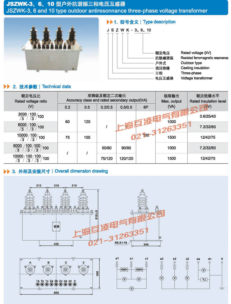 JSZWK-10电压互感器图纸