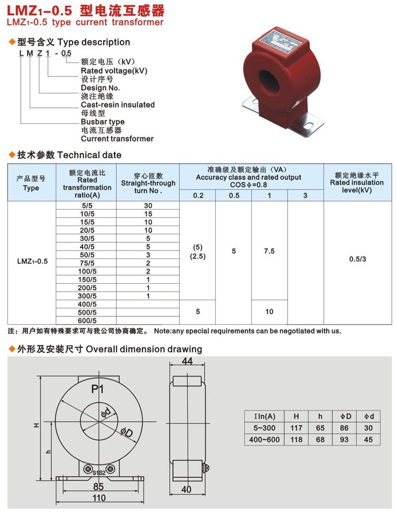 lmz1-0.5电流互感器接线图
