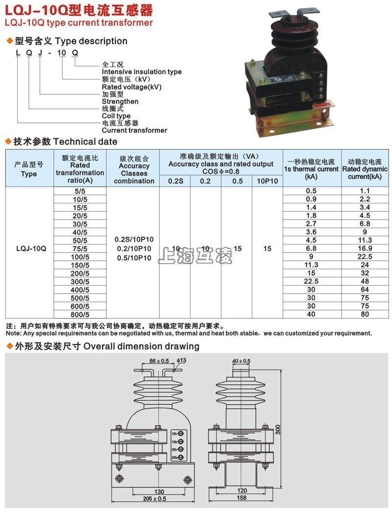 LQJ-10Q电流互感器接线图