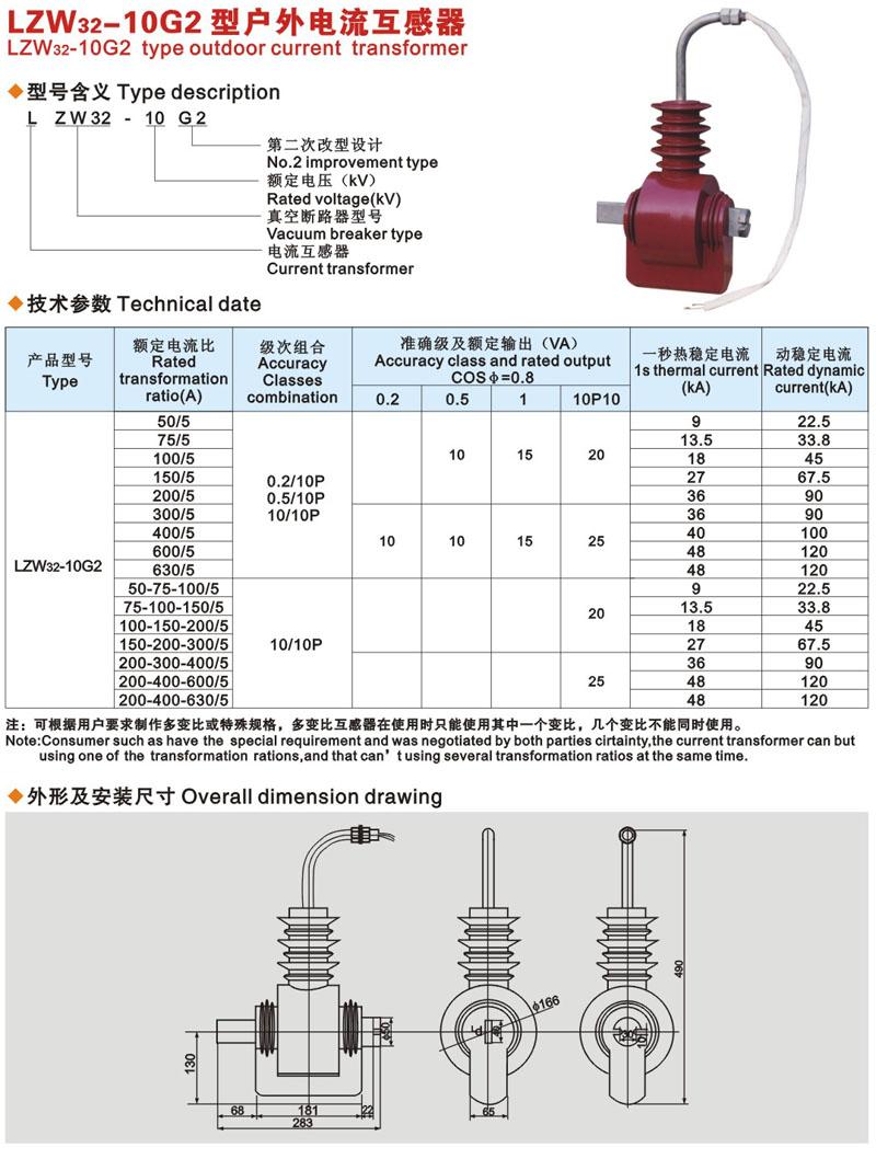 lzw32-10g1电流互感器接线图
