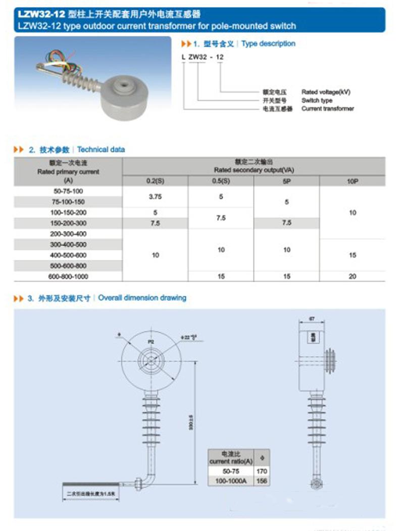 lzw32-12电流互感器