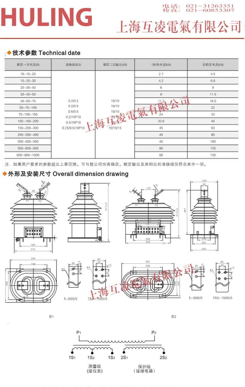 lzzw-10q电流互感器接线图2