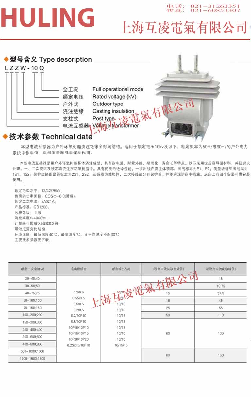 lzzw-10q电流互感器接线图